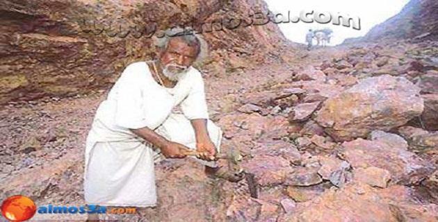 ماذا تعرف عن الرجل الذى امضى22 عاما من عمره يحفر فى الجبل