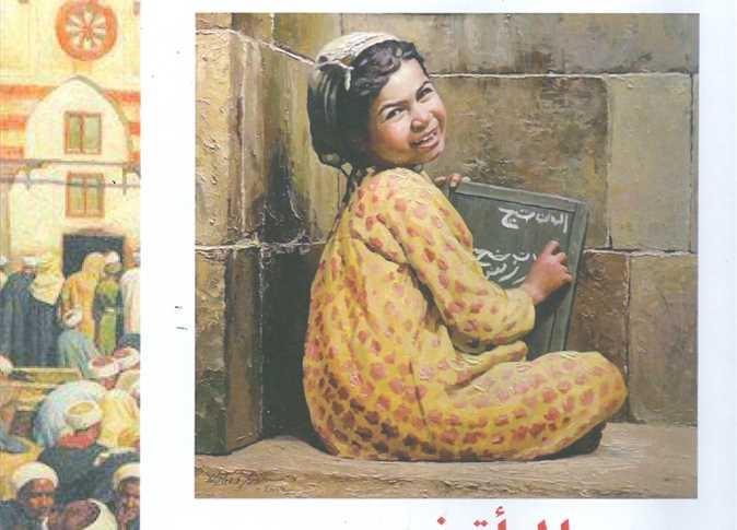 """اصدار كتاب""""المرأة فى مصر"""" هو الأحدث  للهيئة المصرية للكتاب"""