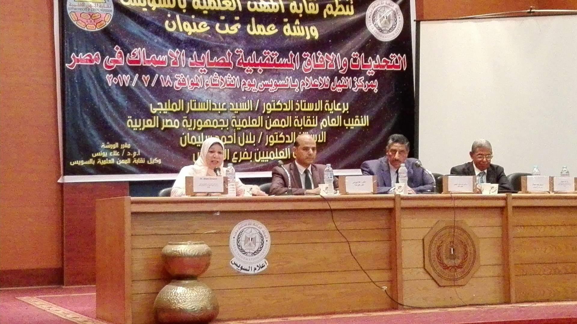 ندوة ثقافية وورشة عمل حول  التحديات والأفاق المستقبلية لمصايد الصيد في مصر