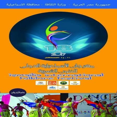 افتتاح مهرجان الإسماعيلية الدولي مساء اليوم بالمسرح المكشوف بقصر ثقافة الاسماعيلية