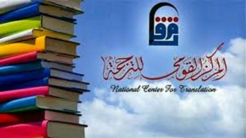 القومي للترجمة يعلن جائزة رفاعةالطهطاوي للترجمة في دورته التاسعة