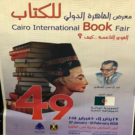 """بوستر معرض القاهرة الدولى للكتاب تحت شعار """"القوى الناعمة …كيف؟"""""""