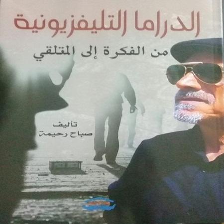 """""""الدراما التليفزيونية،من الفكرة إلى المتلقي"""" للكاتب العراقى صباح رحيمة ضمن اصدارات مؤسسة أوطان الثقافية-التنوير_eltanwer"""