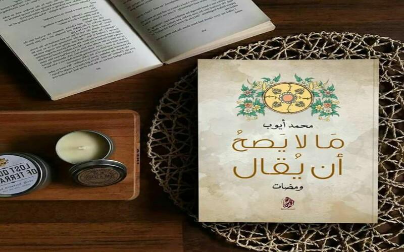 """الباحث ابراهيم عاطف وقراءة نقدية في """" مالا يصح أن يقال """" للكاتب محمد أيوب_ التنوير – eltanwer"""