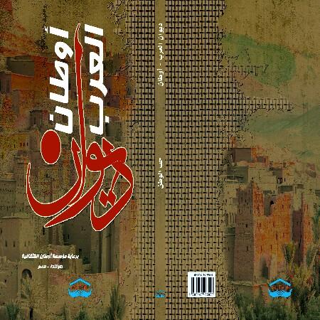 """مؤسسة أوطان الثقافية تعلن عن تأسس مشروع """"ديوان العرب  أوطان"""""""