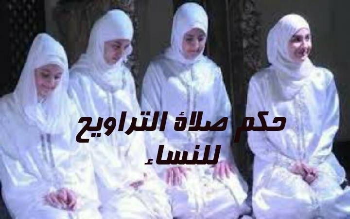 حكم صلاة التراويح للنساء. التنوير _ eltanwer