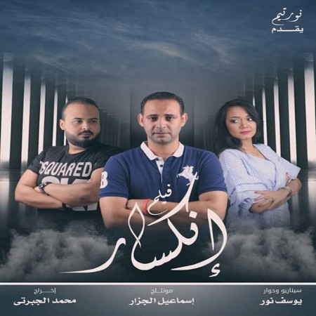 """الفنان يوسف نور يشارك ب"""" انكسار""""في مهرجان سواسية السينمائي الأول للأفلام الوثائقية والروائية القصيرة في دورته الأولى.التنوير _eltanwer"""