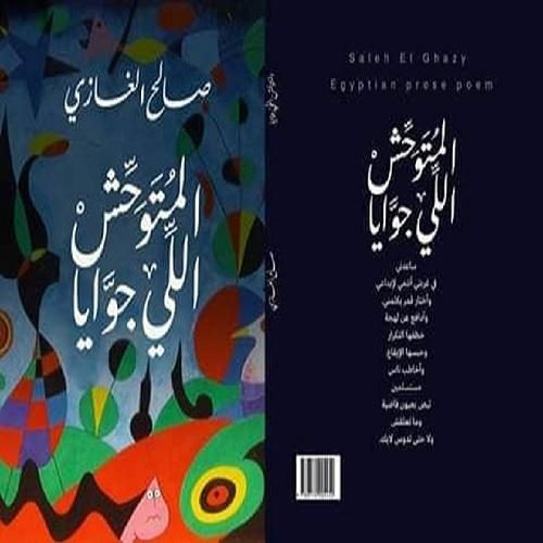 """حفل توقيع """"المتوحش اللى جوايا"""" للشاعر صالح الغازى الأحد 7يوليو بدار العين بالقاهرة"""