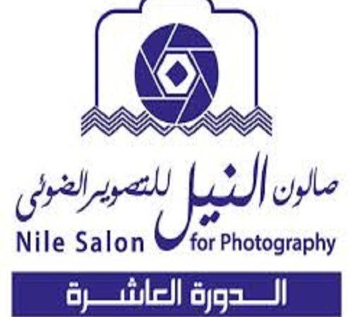 الخميس 7نوفمبر افتتاح صالون النيل للتصوير الضوئى بمركز محمود مختار الثقافي