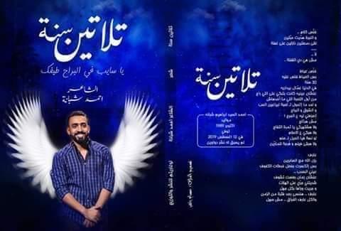 """""""تلاتين سنة"""" آخر ماكتبه الشاعر أحمد شبانة"""