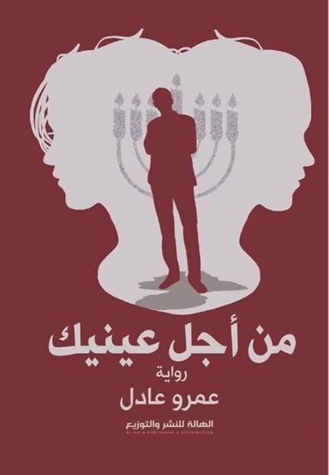 """""""من أجل عينيك """"رواية جديدة ل عمرو عادل"""