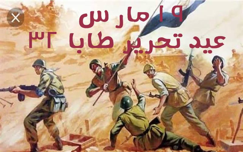 19 مارس 2021 ذكرى تحرير طابا، 32 عام من الفخر