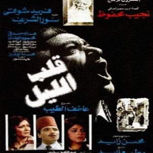 في ذكرى ميلاده.كيف ابدع السيناريست محسن زايد في تحويل الأعمال الأدبية الي اعمال سينمائية