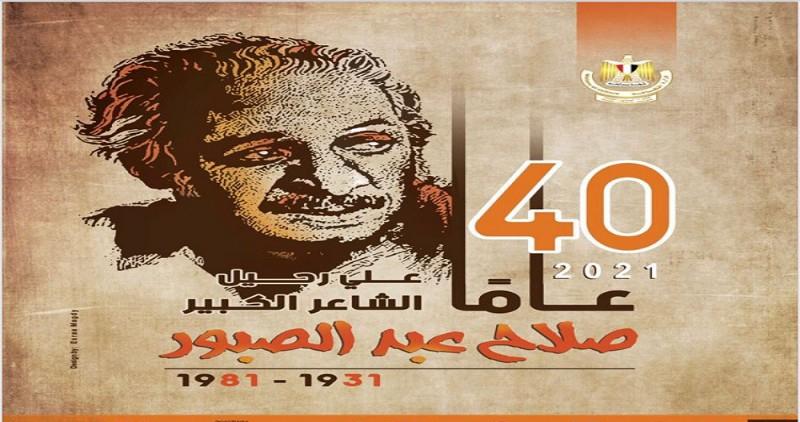 الثقافة تحتفل بالذكرى ال40 لرحيل الشاعر صلاح عبد الصبور